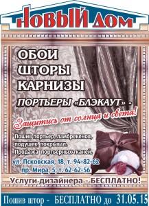 """Акции в магазинах """"Новый Дом"""""""
