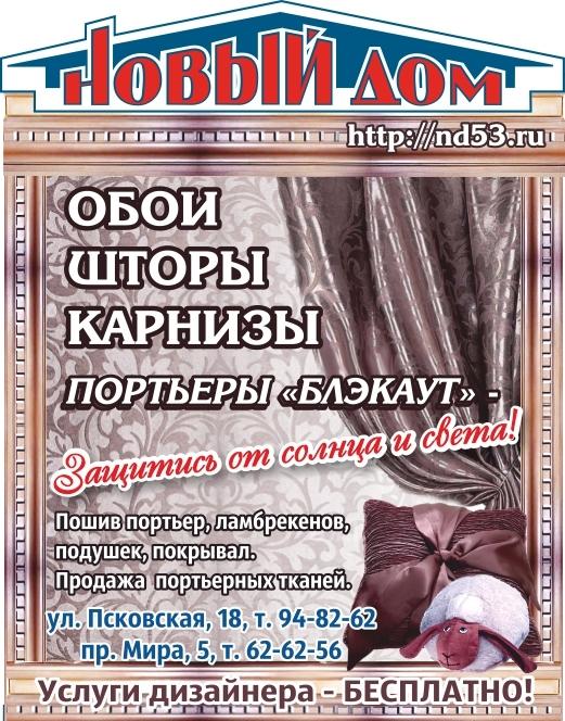 """Акции магазинов """"Новый Дом"""""""