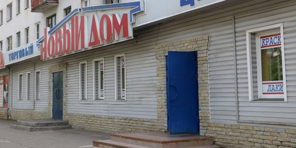 """ТЦ """"Новый Дом"""" на Мира"""
